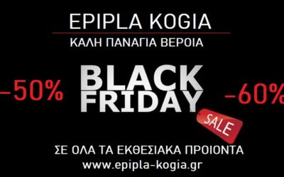 BLACK FRIDAY -50% & -60%